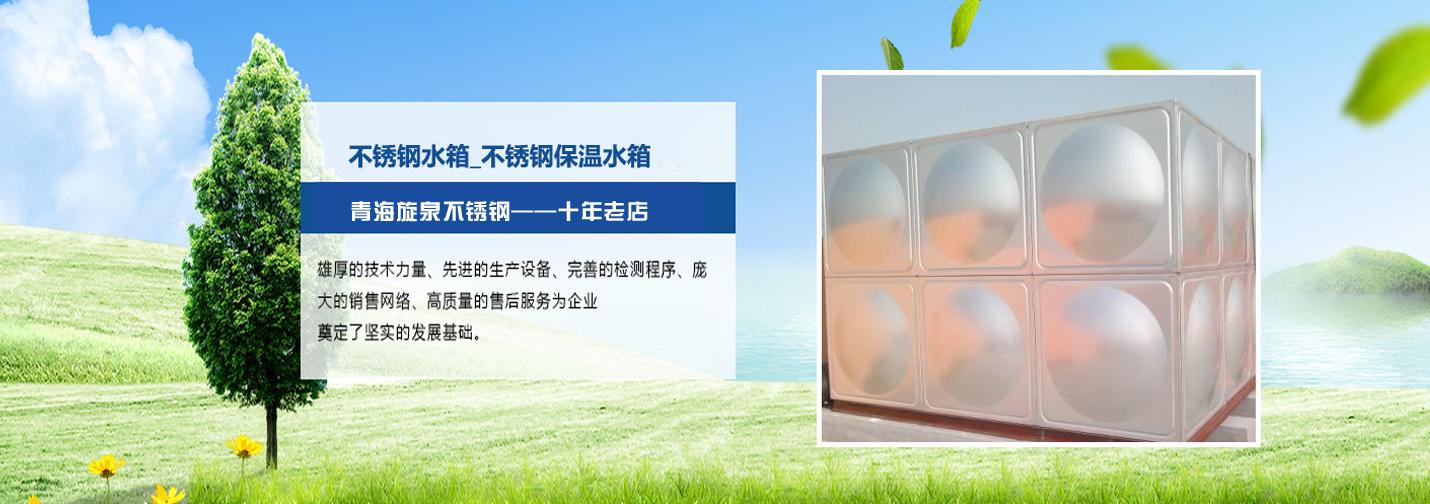 青海不锈钢水箱